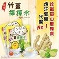 祥閎 竹薑檸檬水10包入[218819]