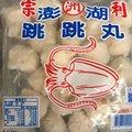 (活水堂海產)觀光景點賣一串20元的炸花枝丸*吃得到花枝肉的花枝丸*澎湖花支丸一包1斤(600公克)