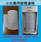 小米靜電過濾棉/靜電濾網/PM2.5 防塵/空氣清淨機 2張