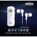 【超人生活百貨 】INTOPIC 廣鼎(SP-HM-BT003) 藍牙4.1音控盒 中英文提醒 可連續聽音樂約5小時
