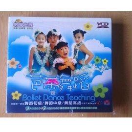 芭蕾舞蹈教學光碟 5片 VCD