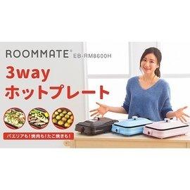 日本銷售冠軍~cp值超高 超好用3way電烤盤 烤肉煎牛排章魚燒鐵板燒多合一功能 贏BRUNO RECOLTE