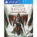 全新未拆 PS4 刺客教條 叛變 完全版 完整版 中文亞版 ASC Rogue ACR 重製版 Remastered