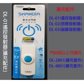 太星電工 SKANDIA 門鈴 擴充套件 按鈕發射器 DL-01