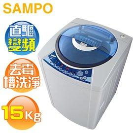 ~e購量販店~SAMPO 聲寶  ES~BD15F G1    15公斤 DD直驅變頻單槽洗衣機~送 、舊機回收~