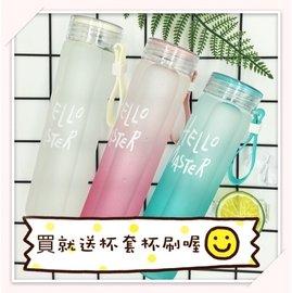 簡約小清新 漸層磨砂玻璃水瓶 480ml 買一送二 環保水壺 水瓶