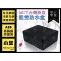 【台灣製造】ABS  監控防水盒《 小盒單只 亮面 黑色 》集線盒 接線盒 整線盒 攝影機 監視器 變壓器 線路 收納盒