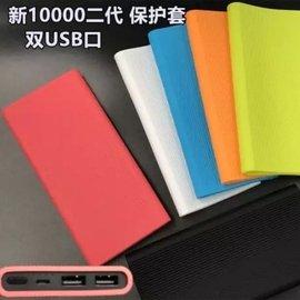 新小米行動電源10000Mah 2代 雙USB 保護套