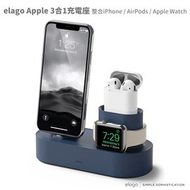 elago Apple 3合1充電座 整合iPhone、AirPods、Apple Watch 喵之隅
