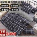北歐簡約風 床包4件組 床單 被套 枕套組 床包 舖棉兩用被套 雙人床 雙人加大 ikea hola 格子 訂製 單買