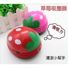 富碩百貨 現貨 桌上橡皮擦吸塵器桌上 型吸塵器 草莓造型 筆電鍵盤書桌清潔 畢業禮物 學生交換禮品(85元)