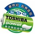 102-GTO 綠東芝1號 電池2顆入☇ TOSHIBA碳鋅電池 日本最新無汞無鉛技術