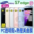 【全新】藍色 SAMSUNG GALAXY S7 edge 32GB 贈PC透明殼+熱壓美曲膜 雙曲面 防水 4G 智慧型手機