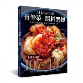 食醫 名店主廚常備菜+醬料聖經