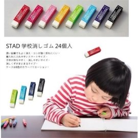 🇯🇵【現貨】日本 Kutsuwa STAD 專擦濃色鉛筆用 減屑 橡皮擦 擦子 國小文具 不掉屑