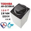 【TOSHIBA】東芝 16公斤 星鑽不銹鋼SDD變頻洗衣機(AW-DC16WAG)《送基本安裝、舊機回收》  自動槽洗淨功能