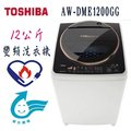 【TOSHIBA】東芝 12公斤SDD變頻洗衣機(AW-DME1200GG) 《送基本安裝、舊機回收》  神奇去汙鍍膜洗衣槽