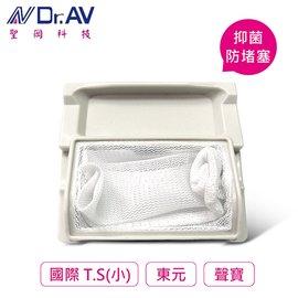 聖岡 KNP-006 國際 T.S 東元 聲寶 洗衣機濾網 7.2x6.5cm (小) 抑菌防堵塞 購買前請確認品牌尺寸