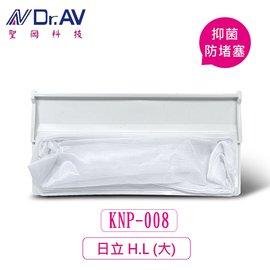 聖岡 KNP-008 日立 H.L 洗衣機濾網 13.9x7cm (大) 抑菌 防堵塞 購買前請確認品牌尺寸