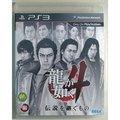 PS3 人中之龍 4 傳說繼承者《日文版》  良品出清! 盒書完整! 人龍 人中 人龍4 人中之龍4