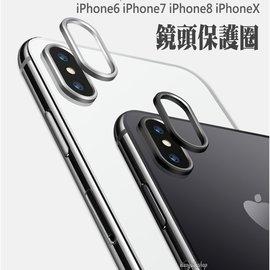 鏡頭圈 iPhone Xs XR MAX iPhone8 iPhone7 Plus 鏡頭保護圈