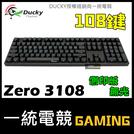【一統電競】創傑 Ducky Zero 3108 側印版 機械式鍵盤 PBT側刻中文鍵帽 Cherry軸 DK3108