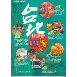 書舍IN NET:  書籍~好好玩旅遊系列003~~台北捷運遊 宜蘭、新竹、桃園好好玩~天