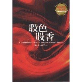 書舍IN NET:  書籍~股色股香~橡實文化|ISBN:9866362221│蕭宏慈、胡野碧著