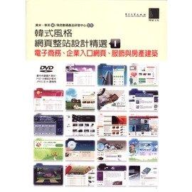 書舍IN NET: 書籍~韓式風格網頁整站 Ⅰ~無光碟~博碩文化|黃米、章英編|ISBN: 9789862012727