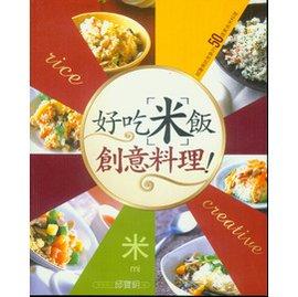 書舍IN NET: 書籍~好吃米飯 料理~書皮微壓痕~~良品文化|ISBN: 4712070331125|邱寶鈅著