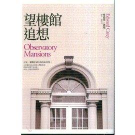 書舍IN NET: 書籍~望樓館追思~小知堂文化出版|ISBN: 9789574505715|愛德華.凱瑞著