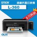 EPSON L360 高速三合一原廠連續供墨印表機 (OLIX)