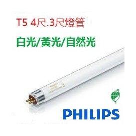 (Lightshow) PHILIPS飛利浦 28W 4尺& 3尺 T5燈管 日光燈管