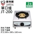 喜特麗 JTL 單口爐 JT-200 單口瓦斯爐  瓦斯爐 泡茶 瓦斯 爐 全銅爐頭 單口檯爐