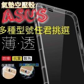 Asus 華碩 ZenFone Max Plus Pro 空壓殼ZB570TL防摔殼ZB602KL手機殼ZB555KL