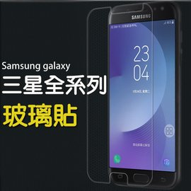 Samsung Galaxy 三星 A6+ J8 A20 A30 A40 A50 A60 A70 手機 鋼化 玻璃貼 保護貼