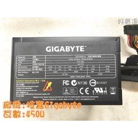 好厝邊專業二手電腦 技嘉 Gigabyte 450瓦 中古二手電源供應器 6pin電源可接獨立顯示卡 拆機良品