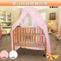 【真善健康】免運-嬰兒床架專用針織嬰兒蚊帳(粉紅/米白)~適合65x125cm以內床架-凱蕾絲帝