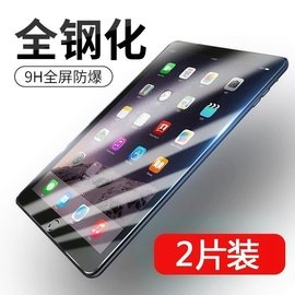 鋼化玻璃貼 蘋果 New iPad 9.7 2018版 防爆 9H 玻璃膜 平板保護貼膜