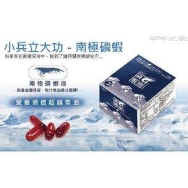 『妍小屋』 草本之家 南極磷蝦油
