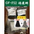 【CL】 滿額折運 現貨 日本原廠 IRIS OHYAMA IC-FAC2/KIC-FAC2 過濾網 除蹣吸塵器