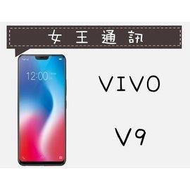 ~女王通訊~Vivo V9 攜碼 大哥大~4G飆速~月租599 30