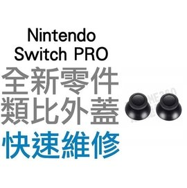 任天堂 Nintendo Switch NS PRO 傳統控制器 蘑菇頭 類比蓋 左類比 右類比【台中恐龍電玩】