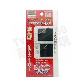任天堂 Nintendo 3DSLL MORi GAMES 樂貼AFP 防指紋液晶保護貼~台中恐龍電玩~
