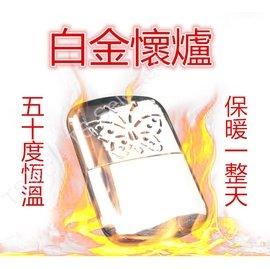 第三代 白金懷爐 煤油懷爐 手暖爐 隨身暖爐 煤油暖爐 白金觸媒 禮物 pocket warmer 非 暖暖包 電懷爐 發熱衣 暖氣機 電暖爐 電毯