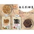 【亞源泉】純天然無花果乾/天然椰棗(200g/包) 五包一組