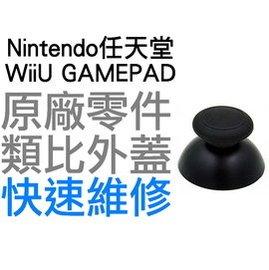 任天堂 Nintendo WiiU GamePad 傳統控制器 蘑菇頭 類比蓋 左類比 右類比【台中恐龍電玩】
