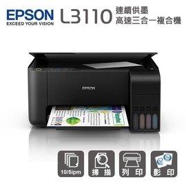 [含稅、含運] EPSON L3110 高速三合一原廠連續供墨印表機 另售 L4150 L4160 L3110 L3150 L6190 L360 L385