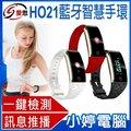 【小婷電腦*運動手環】全新 IS愛思 HO21藍牙智慧手環 彩色螢幕 Line推播通知 來電顯示 訊息推播 藍牙
