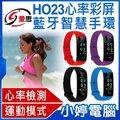 【小婷電腦*運動手環】全新 IS愛思 HO23心率彩屏藍牙智慧手環 來電/訊息推播 觸控螢幕 記錄步伐 抬腕喚醒